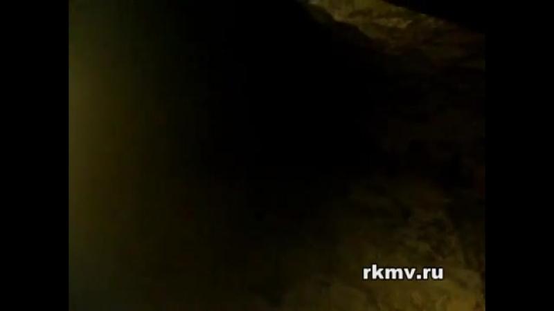 Провал, Пятигорск 2012г rkmv.ru