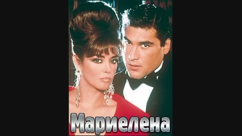 219.Мариелена(Испания-Венесужла-США,1992г.)219 серия.