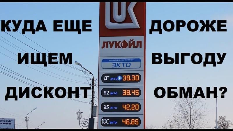 ЗАСУНЬ себе СВОЙ дисконт ЛУКОЙЛ Насмешка в виде бонусной карты