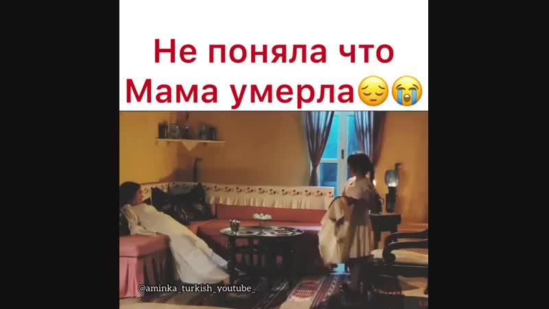 Не поняла,что мама умерла 😒