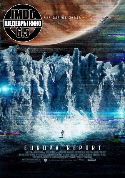 Европa (2012)