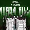 MURDA KILLA ПЕРМЬ | 07.11 В CAPE TOWN