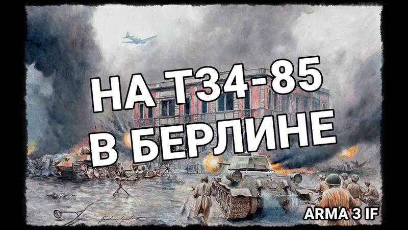На Т34-85 по Берлину! [Red Bear Iron Front ArmA 3]