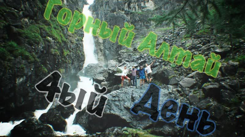Altai day4