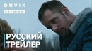 Придержи тьму | Русский трейлер | Фильм [2018]