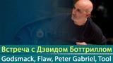 Встреча с Дэвидом Боттриллом (David Bottrill) - Godsmack, Flaw, Peter Gabriel, Tool Yorshoff Mix