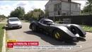 Бетмобіль в центрі Києва ТСН розшукала власника авто супергероя із коміксів