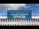 Прямой эфир. Инаугурация губернатора Омской области Александра Буркова