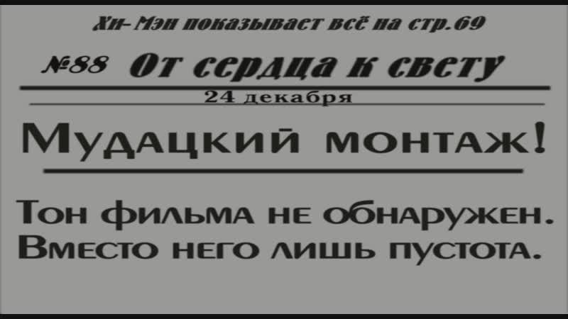 The Christmas Brigade - Phelous (rus sub)