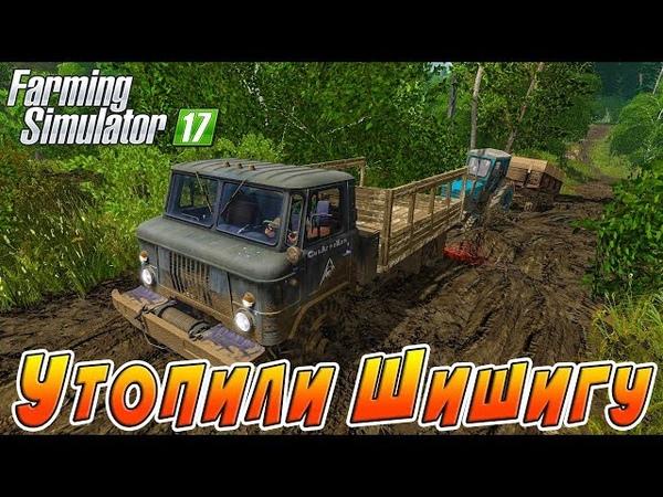 ПОЕХАЛИ ВЫТАСКИВАТЬ ТРАКТОР И УТОПИЛИ ГАЗ 66! FARMING SIMULATOR 17