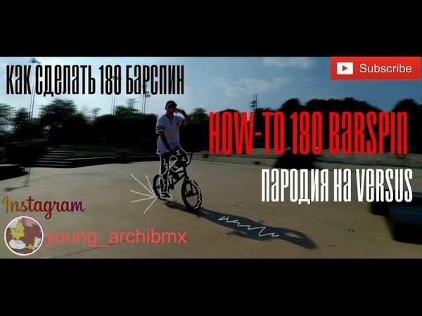 HOW TO 180 BARSPIN ON BMX/MTB | КАК СДЕЛАТЬ 180 БАРСПИН НА БМХ/МТБ |ПАРОДИЯ НА VERSUS | РЕСТОРАТОР