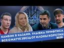 VTBUnitedLeague • ВидСверху 20 - Камбэк в Казани, улыбка Прифтиса и все о Матче звёзд от Илоны Корстин