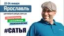 Сатья в Ярославлье • 22-24 января 2019 с семинаром Нескучная семейная психология