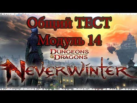 Neverwinter/Модуль 14(тест)/Новая компания/подземелья и многое другое