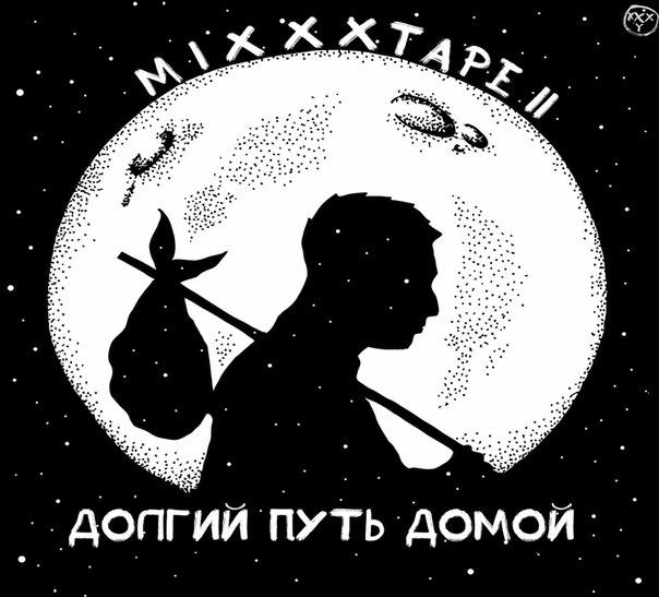 Oxxxymiron – Не с начала [Новый Рэп] (2:05) скачать
