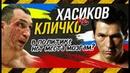 ✔ Кто круче Мэр Киева боксер Кличко или глава Республики Калмыкия кикбоксер Бату Хасиков