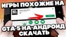 ТОП-10 игры с ОТКРЫТЫМ МИРОМ похожие как GTA 5 на ANDROID