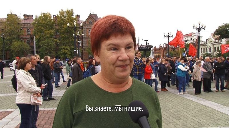 Мы нищие, мы просто существуем – учитель из Хабаровска о зарплате, пропаганде и пенсионной реформе