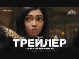 DUB | Трейлер №3: «Алита: Боевой ангел» / «Alita: Battle Angel», 2019