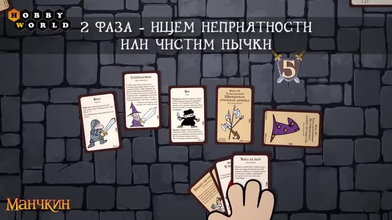 «Манчкин» — пошаговая инструкция