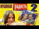 Нечаянная радость. 2 серия из 4. Мелодрама 2012. Фильм.