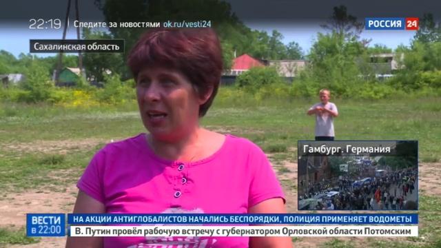 Новости на Россия 24 Охота на ведьм по сахалински