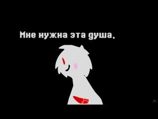 АНИМАЦИЯ БИТВЫ С DELTA!САНСОМ. ГЕНОЦИД. [Rus Dub by Denchik].