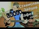 Станислав Зайцев - Кофе ( LUMEN - cover )