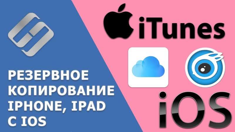 Резервное копирование и восстановление данных с IPhone, IPad на базе IOS 📱🖴