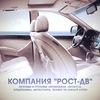 Рост-ДВ - магазин тюнинга для вашего автомобиля