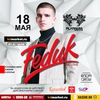Feduk, 18 мая, Platinum Night Club