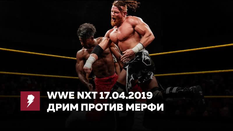 [My1] НХТ от 17 апреля - Вельветин Дрим (ч.) против Бадди Мерфи за титул Чемпиона Северной Америки.