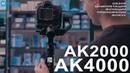 Feiyu AK4000, AK2000 обзор