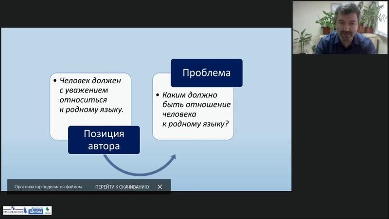 Русский язык. Сочинение-рассуждение на ЕГЭ-2019. Учимся комментировать