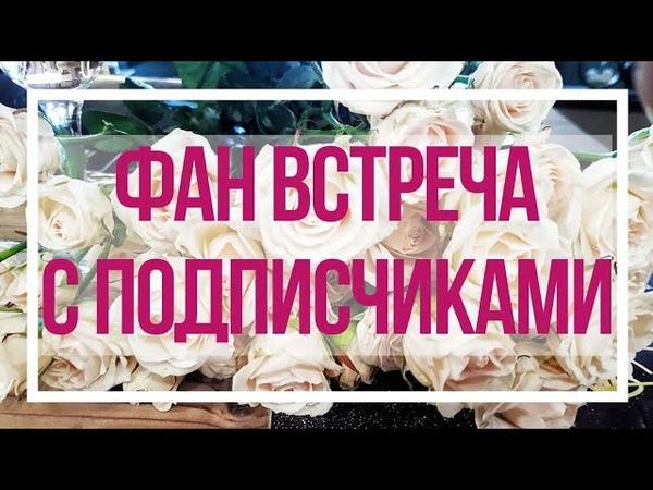 ШОК💥! Я ТАКОГО НЕ ОЖИДАЛА.Фан ВСТРЕЧА с подписчиками в СПБ/provenceallochka vlog