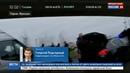 Новости на Россия 24 • Военные застрелили мужчину, напавшего на них в парижском аэропорту