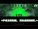 Игра Разлом. Падение. с 17 по 19 августа 2018 года ☢ Белорусский сталкерстрайк Teaser