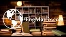 Аудиокнига - Матричный Метод Изучения Языков