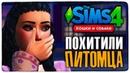 ПОХИТИЛИ ПИТОМЦА БЕДА В СЕМЬЕ СОФИ The Sims 4 Кошки и Собаки