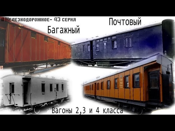 Дореволюционные вагоны 2, 3 и 4 класса. Багажный и почтовый вагоны. Железнодорожное - 43 серия