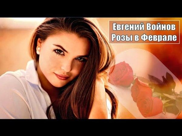 ЕВГЕНИЙ ВОЙНОВ - РОЗЫ В ФЕВРАЛЕ Очень Красивая Песня Послушайте