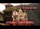 ОТЕЛЬ САМОУБИЙЦ / HOTEL DEL SALTO /АТМОСФЕРНАЯ ЗАБРОШКА