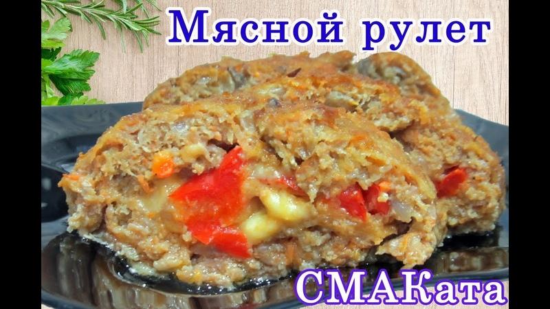 Сочный мясной рулет с начинкой: вкусно, сытно, просто / Meat Loaf / Котлета Pikk Poiss