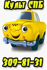 Самое ДЕШЕВОЕ Такси Культ СПБ
