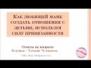 Татьяна Челпанова. Ответы на вопросы