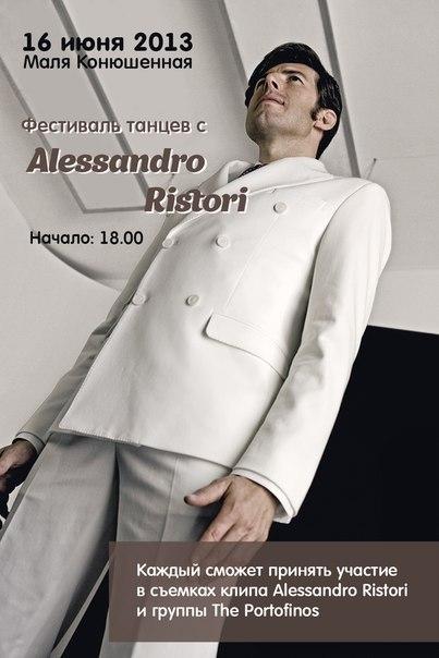 16.06 Фестиваль танцев с Alessandro Ristori