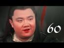 「60/81」Легенда о Ми Юэ / The Legend of Miyue / 芈月传
