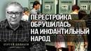 Цепочка оккупации СССР: Троцкий, Куусинен, Андропов. ПЕРЕСТРОЙКА ОБРУШИЛАСЬ НА ИНФАНТИЛЬНЫЙ НАРОД