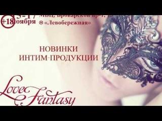 Erotic lingerie | Показ эротического белья на выставке