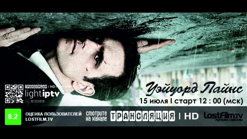 ТРАНСЛЯЦИЯ I HD [ 15-o7-2o18 ] _ Уэйуорд Пайнс (1 сезон)